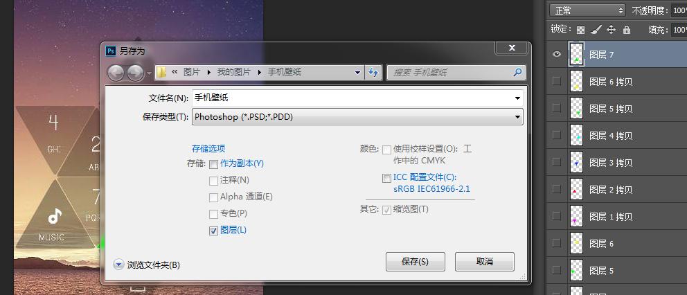 psd是什么格式(psd文件怎么打开)-IT技术网站