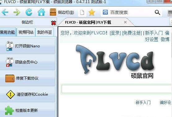硕鼠 0.4.8.10 安装版-IT技术网站