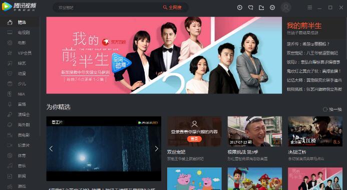 腾讯视频 11.13.2056.0 官方正式版-IT技术网站