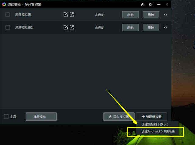 安卓模拟器(安卓模拟器哪个最流畅)-IT技术网站