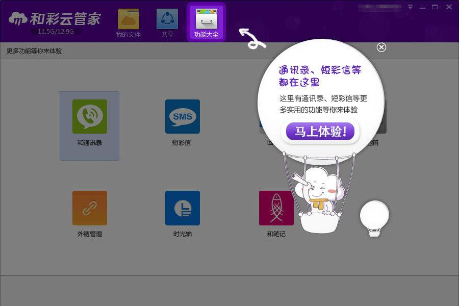 和彩云 6.0.0 正式版-IT技术网站