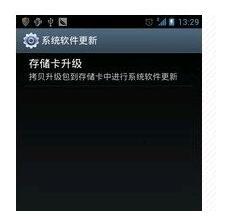 安卓手机系统升级(操作步骤图文教程)-IT技术网站