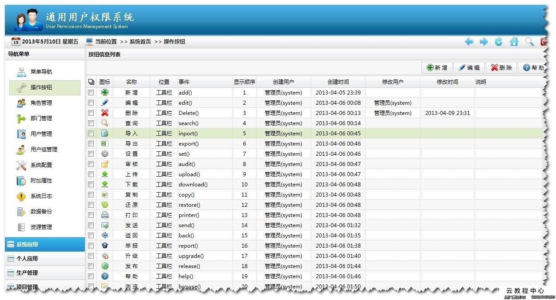 asp入门实例教程(asp开发网站详细步骤)-IT技术网站