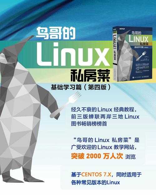 鸟哥的linux私房菜介绍(鸟哥的私房菜出了几本)-IT技术网站