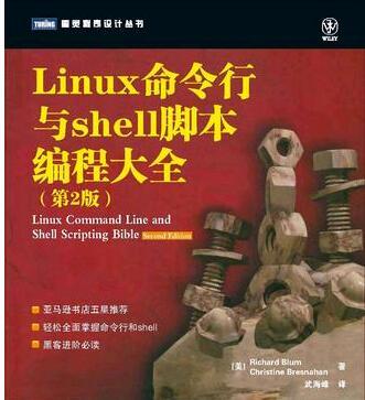 shell脚本编程书籍推荐(shell书籍推荐)-IT技术网站