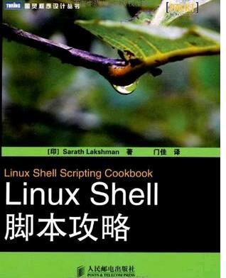 shell脚本