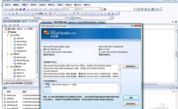 vs2008 中文版-IT技术网站