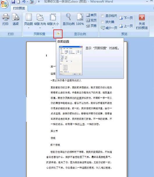 word文档下载(手机版)-IT技术网站