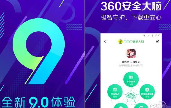 360手机助手-IT技术网站