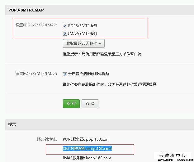 Python SMTP发送邮件-IT技术网站