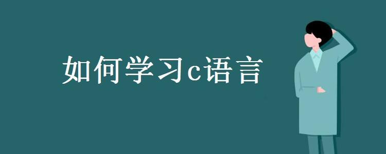 c语言学习(c语言视频教学免费)-IT技术网站