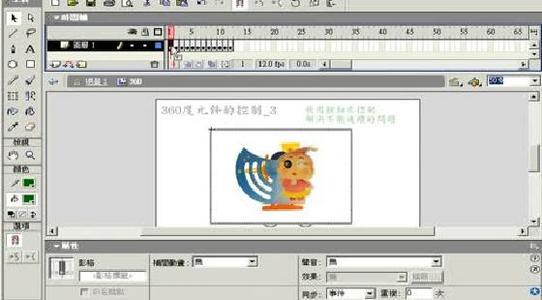 flash动画制作教程(简单步骤)-IT技术网站