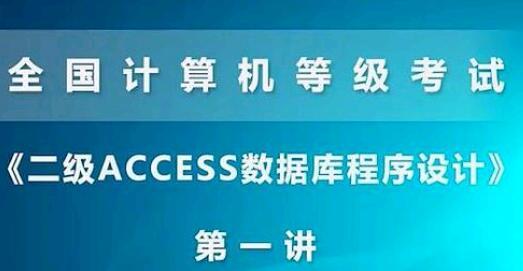 计算机二级access(题库及答案)-IT技术网站