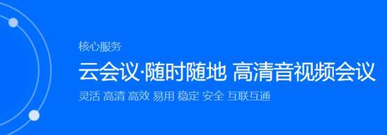 腾讯会议 2.8.8.403-IT技术网站