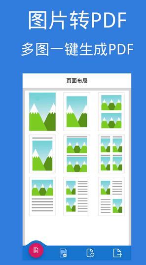 图片pdf转换器(免费手机版)-IT技术网站