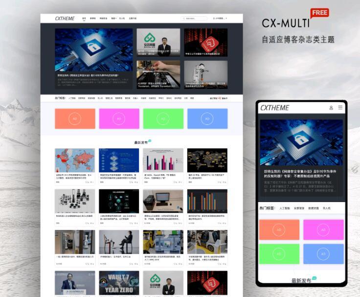 博客杂志类免费主题CX-MULTI发布-IT技术网站