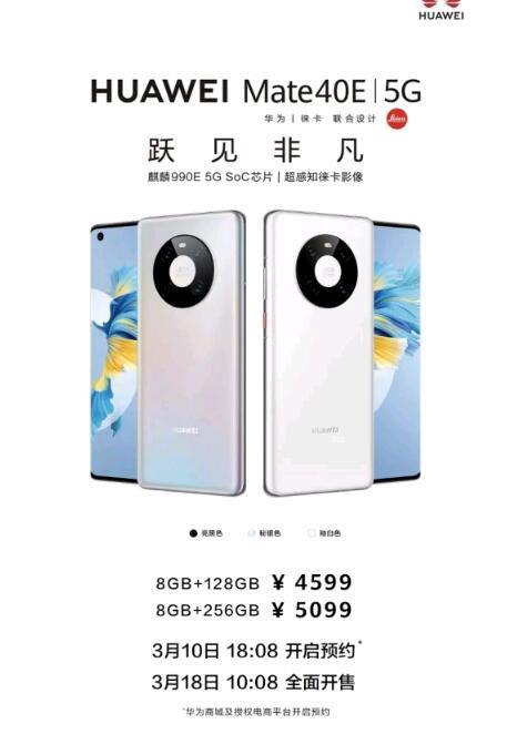 搭载麒麟 990E 芯片,华为 Mate 40E上线-IT技术网站