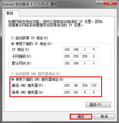 dns怎么设置(如何设置dns地址?)-IT技术网站