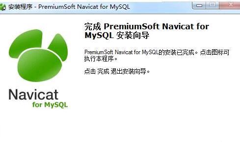 navicat for mysql(64位破解版附注册码)-IT技术网站