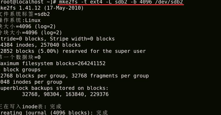 linux格式化硬盘(linux格式化分区命令详解)-IT技术网站