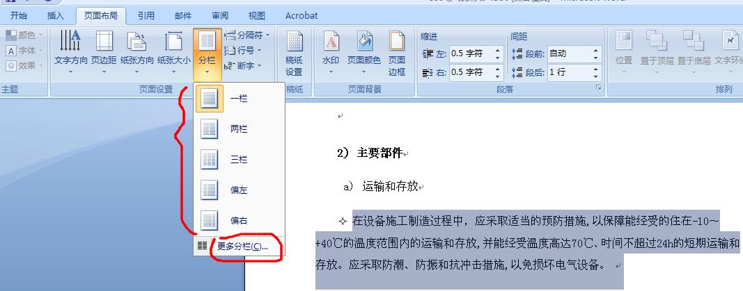 word2007(电脑版word2007安装包下载)-IT技术网站
