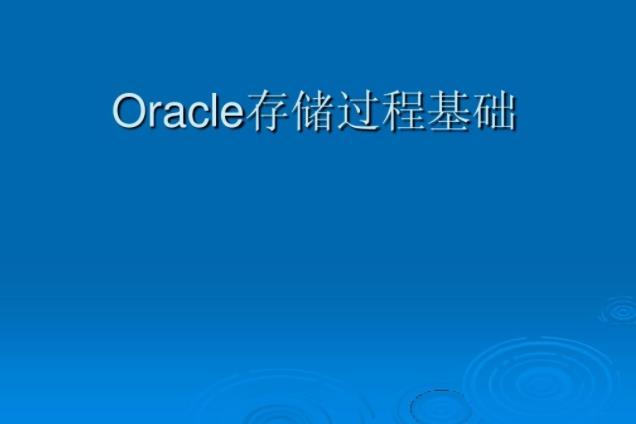 oracle存储过程(oracle存储过程实例详解)-IT技术网站