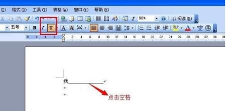 word下划线怎么打(word怎么打填空题的空白横线)-IT技术网站