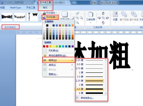 word字体(word字体种类大全下载)-IT技术网站