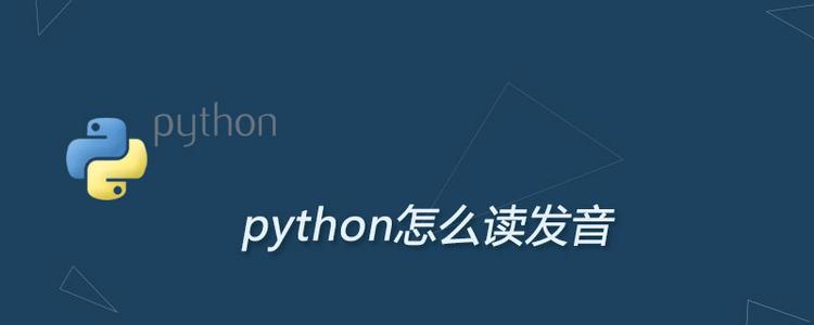 python怎么读(python怎么读音发音英语)-IT技术网站