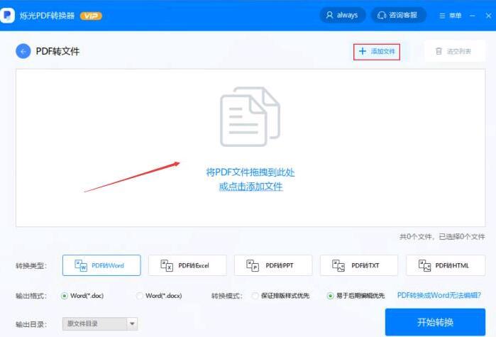 如何将word转换成pdf(word生成pdf文件)-IT技术网站