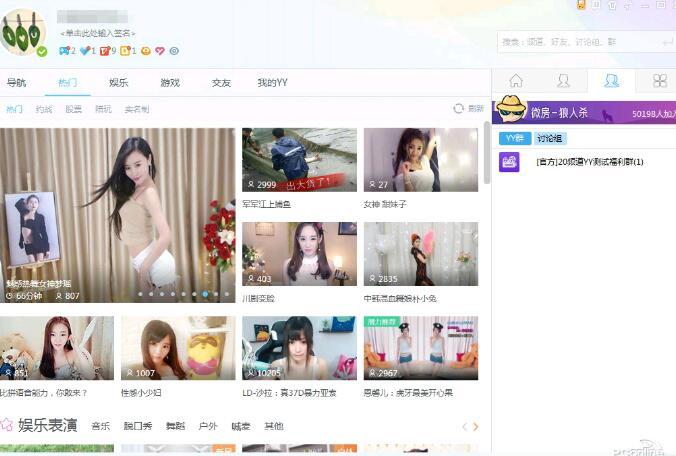 YY语音 8.69.0.3 官方版-IT技术网站