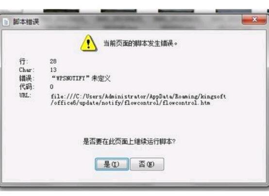 当前页面脚本发生错误(怎么办)-IT技术网站