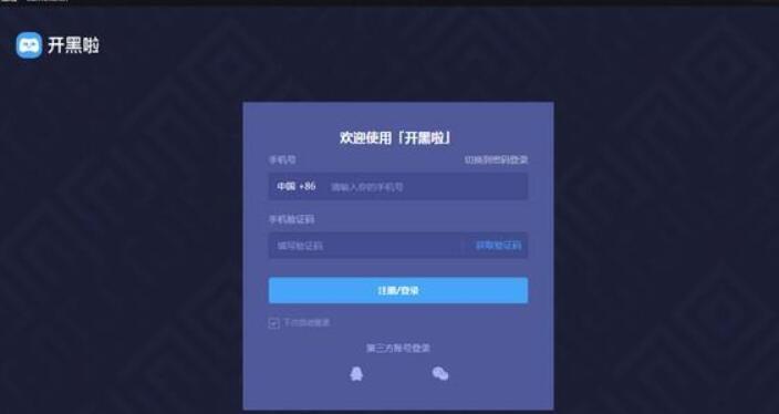 开黑啦 0.0.35.1 官方版-IT技术网站