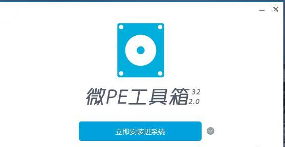 微PE工具箱 2.0 官方正式版-IT技术网站