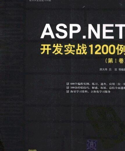 asp.net(.net开发是做什么的)-IT技术网站