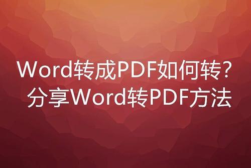 pdf转换成word(pdf转word软件)-IT技术网站