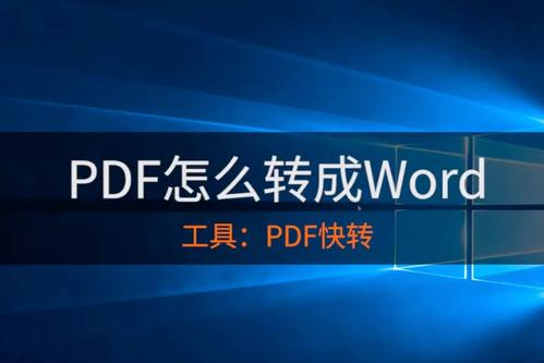 pdf图片转换成word(pdf怎么转换成word)-IT技术网站
