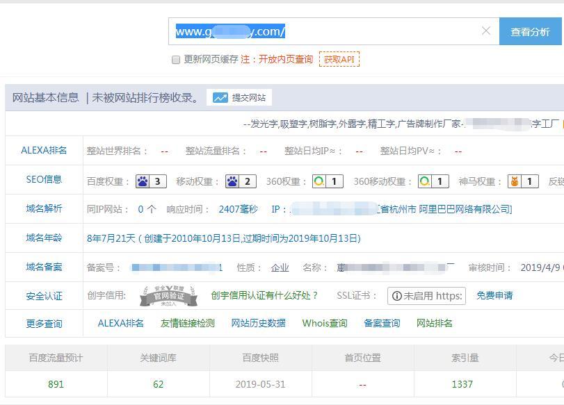 站长工具权重查询(入口)-IT技术网站