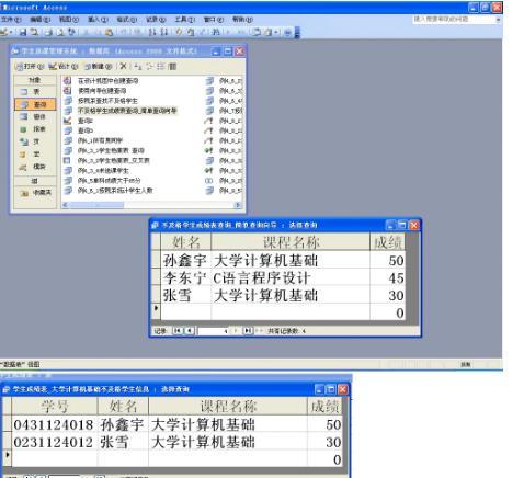 access数据库实例(简单实例分享)-IT技术网站