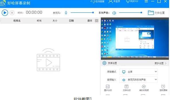 好哈屏幕录制 1.0.9.2223 官方版-IT技术网站