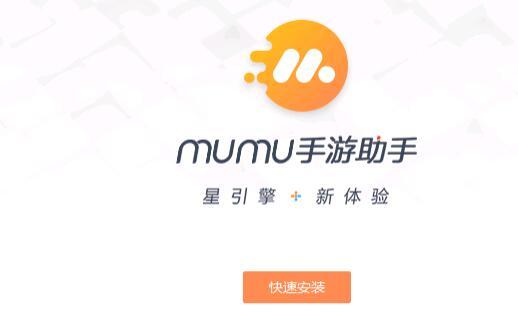 mumu手游助手-IT技术网站