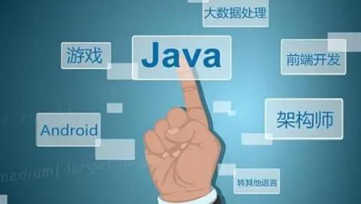 java软件工程师(java培训班出来的都怎么样了)-IT技术网站
