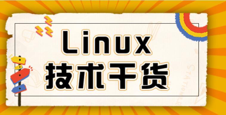 linux系统界面(linux系统界面怎么进入)-IT技术网站