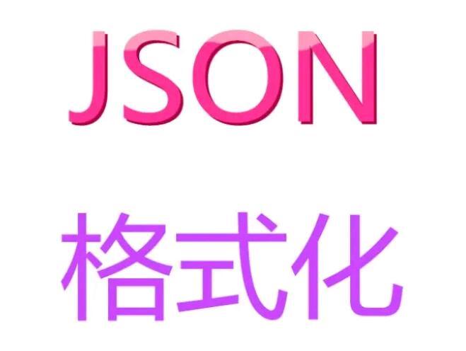 json在线格式化(工具推荐)-IT技术网站