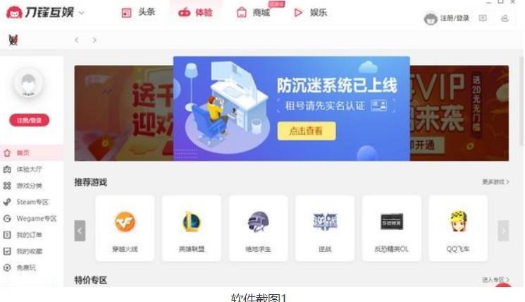 刀锋互娱 3.6.210813.1 官方版-IT技术网站