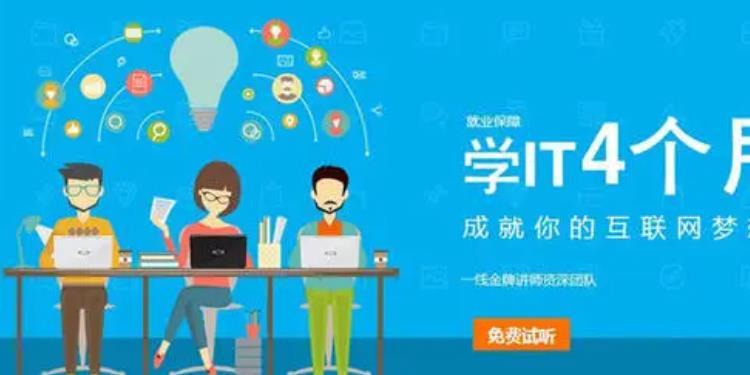 软件开发培训班(出来的怎么样)-IT技术网站