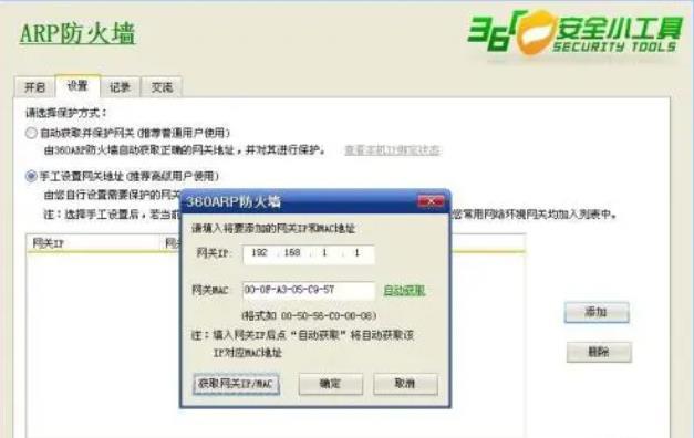 arp防火墙(哪个软件好)-IT技术网站