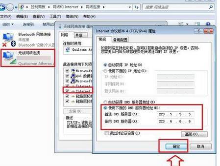 dns地址(dns地址怎么设置)-IT技术网站