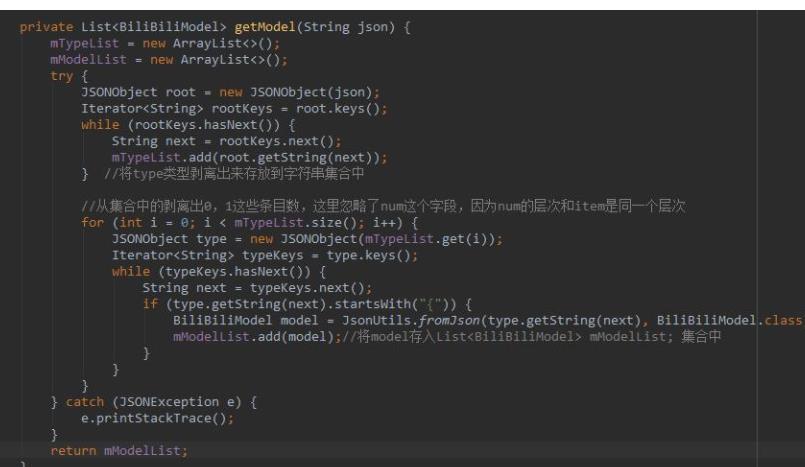 json解析(json解析原理是什么)-IT技术网站