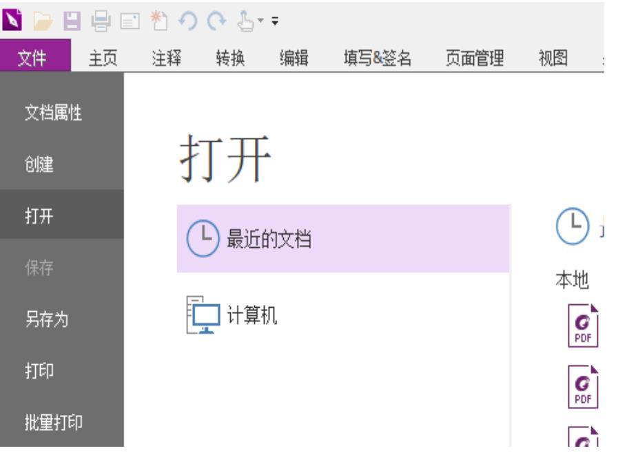 怎么把pdf文件转换成word-IT技术网站